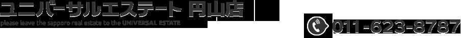 ユニバーサルエステート 円山店│011-623-8787